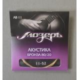 Струны для акустической гитары Мозеръ AB11