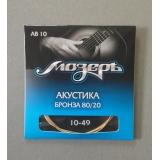 Струны для акустической гитары Мозеръ AB10