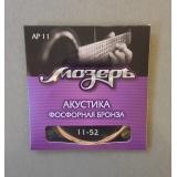 Струны для акустической гитары Мозеръ AP11
