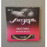 Струны для акустической гитары Мозеръ AB12