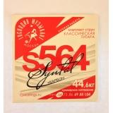 Струны для классической гитары Господин музыкант S564